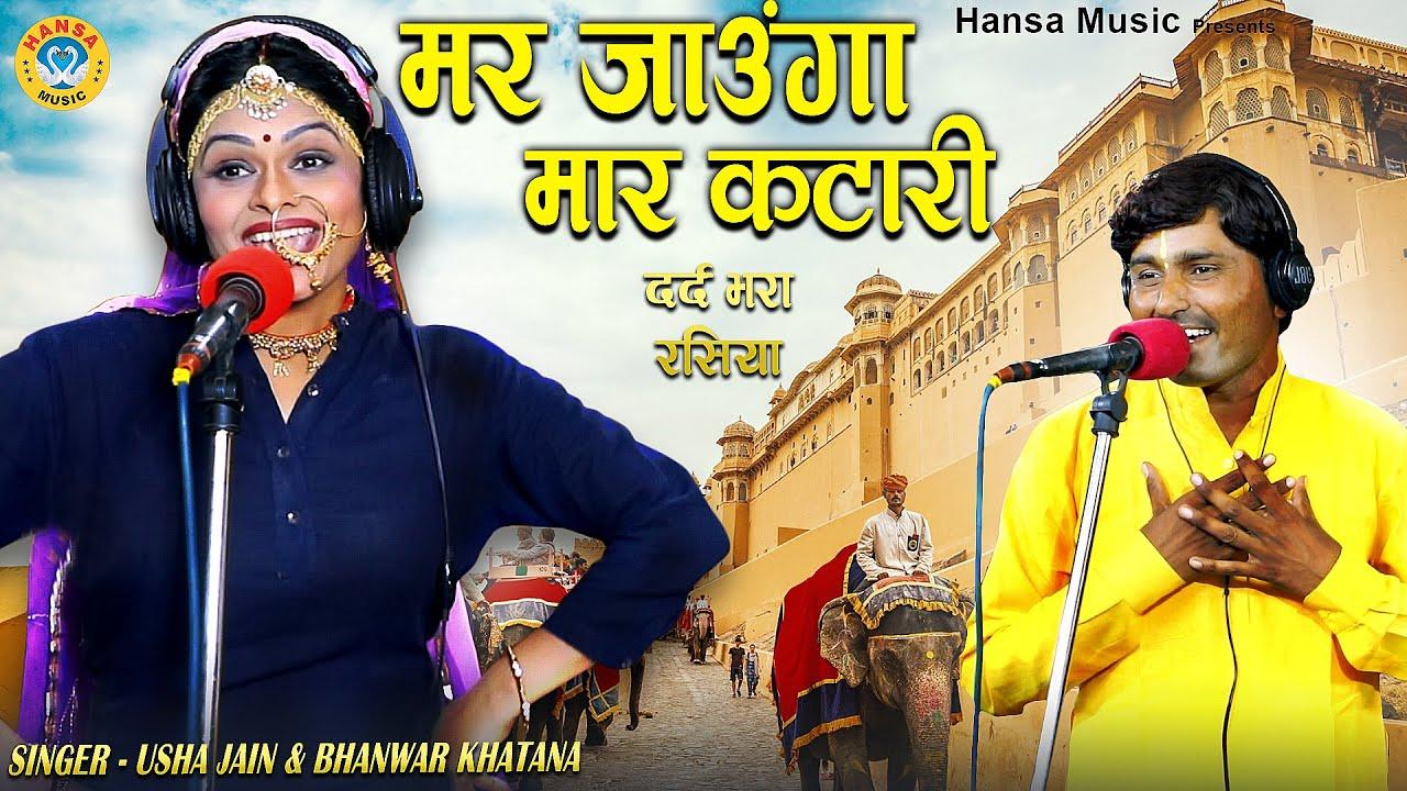 भंवर खटाना और ऊषा जैन का दर्द भरा रसिया - मर जाँऊगा मार कटारी - Rajasthani Gurjar Rasiya