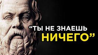 Узнай больше СОКРАТ Мотивирующие цитаты великих людей