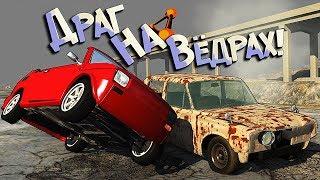 Школьники устроили драг-рейсинг в Русской деревне! BeamNG Drive
