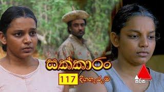 Sakkaran | සක්කාරං - Episode 117 | Sirasa TV Thumbnail