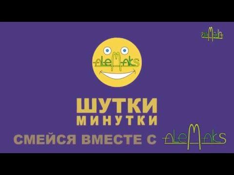 Шутки-Минутки с Микки - смотреть онлайн мультфильм