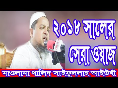 ২০১৮ সালের সেরা ওয়াজ maulana khaled saifullah ayubi bangla waz 2018