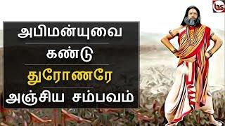 அபிமன்யுவை கண்டு துரோணரே அஞ்சிய சம்பவம் | Mahabharatham in Tamil - 64 | Bioscope