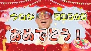 【工作】今日が誕生日の君!おめでとう!!ワクワク特製ケーキをプレゼント