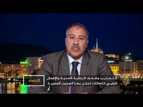 الحصاد- سجون مصر.. الطريق إلى الموت  - نشر قبل 3 ساعة