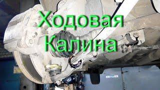 Лада калина - ВАЗ 1117 Ремонт ходовой