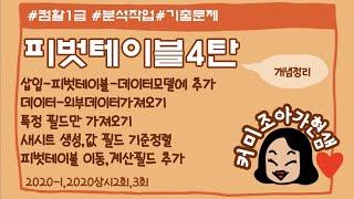 [33][컴활1급 실기]엑셀_피벗테이블_2021년개정_…