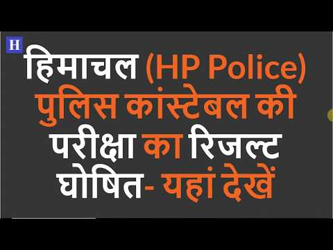 HP Police Constable Written Exam Result 2019 Declared | HP Police Result 2019
