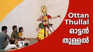 Ottan Thullal   ഒരു ഓട്ടൻ തുള്ളൽ അവതരണം   Kerala Art Forms