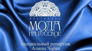 """"""" Мода на Русское""""- Специальный Репортаж - тургеневская девушка стиль"""