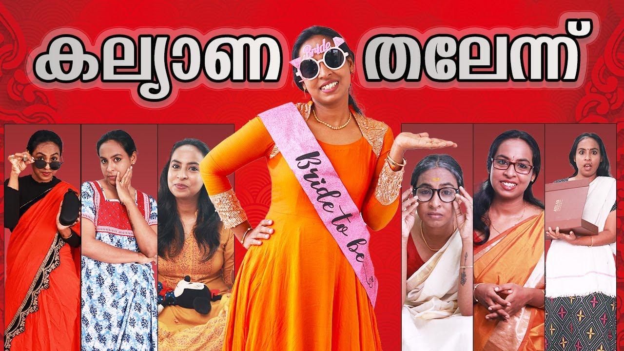 കല്യാണ തലേന്ന്  | Kalyana Thalennu | Simply Silly Things