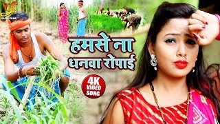 हमसे ना धनवा रोपाई  - Videosong - Pramod Lal Yadav Andamp Sita Sawri Rajbhar - Bhojpuri Chaita Songs