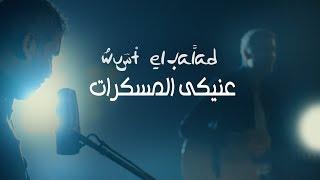 Eneiky Al Moskerat - Wust El Balad ( Official Video ) عنيكي المسكرات - وسط البلد