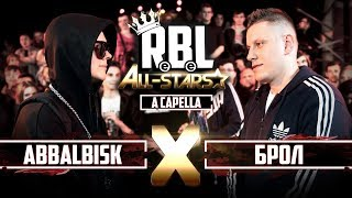 RBL: ABBALBISK VS БРОЛ (MAIN EVENT, RUSSIAN BATTLE LEAGUE)