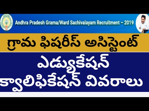 Education Qualification Village Fisheries Assistant