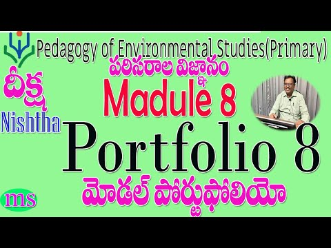 Model Portfolio 8  పోర్టుఫోలియో-8 lNishtha Module 8 పరిసరాల విజ్ఞానం Pedagogy of EVS AP DIKSHA APP  