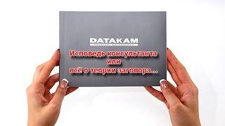 DATAKAM и теория заговора...)))