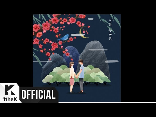 [MV] Lucia(심규선) _ Hwa-Jo-Do : A painting of Flowers and Birds(화조도 花鳥圖)