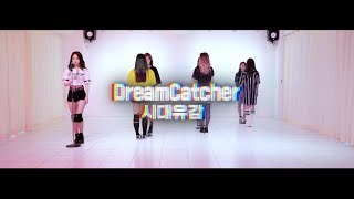Baixar [Special Clip] Dreamcatcher(드림캐쳐) '시대유감' Cover