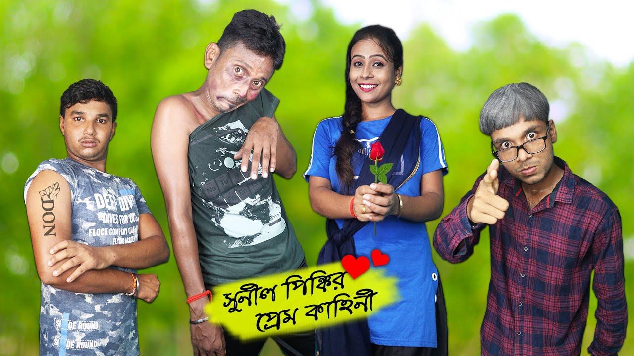 Sunil and Pinki Love Story    Film Star Celebrity