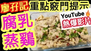 HK 腐乳蒸雞🎆((youtube熱爆影片🏆))雞肉淋滑 💯枝竹入味 😋HONH KONG 家庭飯餸 Easy recipe :Steamed  Chicken with Fermented