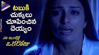 Tabu SCARED by Ghost | Naa Intlo Oka Roju Telugu Movie Scenes | Hansika | Telugu FilmNagar