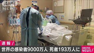 新型コロナ 世界で感染者9000万人超え(2021年1月11日) - YouTube