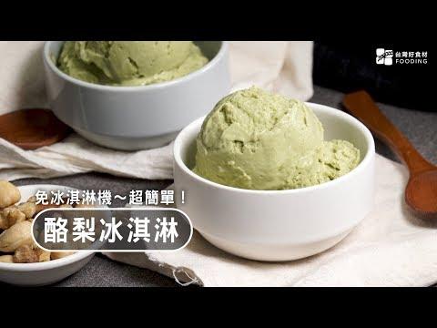 【懶人點心】酪梨冰淇淋~免用冰淇淋機!口感滑順綿密,素食也能吃!Avocado ice cream