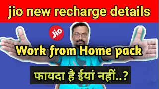 Jio 251 work from home pack details