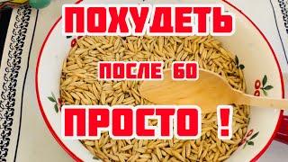Вечерний ЖИРОСЖИГАЮЩИЙ НАПИТОК для ПОХУДЕНИЯ! Для женщин ПОСЛЕ 60