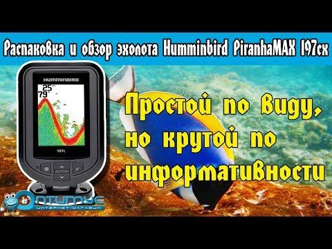 Эхолот Humminbird PiranhaMax 197cx. Распаковка и обзор функций эхолота Хаминбёрд Пиранья Макс 197 cx