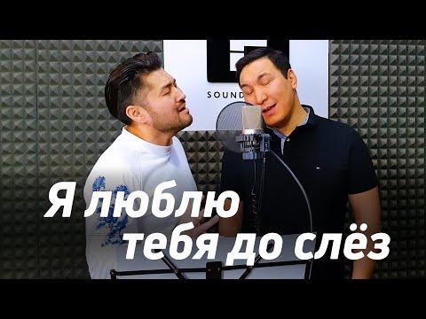 Я люблю тебя до слез - Александр Серов | Самат Долотбаков & Макс Бегалиев