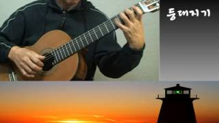 A Lighthouse Man(등대지기) - Classical Guitar - Played,Arr. NOH DONGHWAN