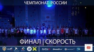 Cкорость, финал и открытие! Чемпионат России по скалолазанию-2018! Тюмень!