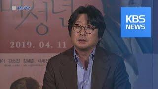 [문화광장] 김윤석 연출작 '미성년' 하와이국제영화제 …
