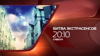 """Битва экстрасенсов на канале """"Новый мир"""" 14.04.18"""