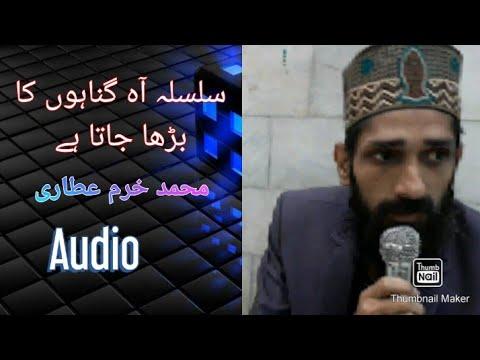 silsila aah gunahon ka barha jaata hai by MUHAMMAD khurram QADRI