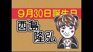 9月30日は歌手でAAAのメインボーカル、西島隆弘さんの誕生日だにー(^^)/ 今回はパンダ伯爵が描く似パンダでお祝いするだに―♪ とっても好評だっ...