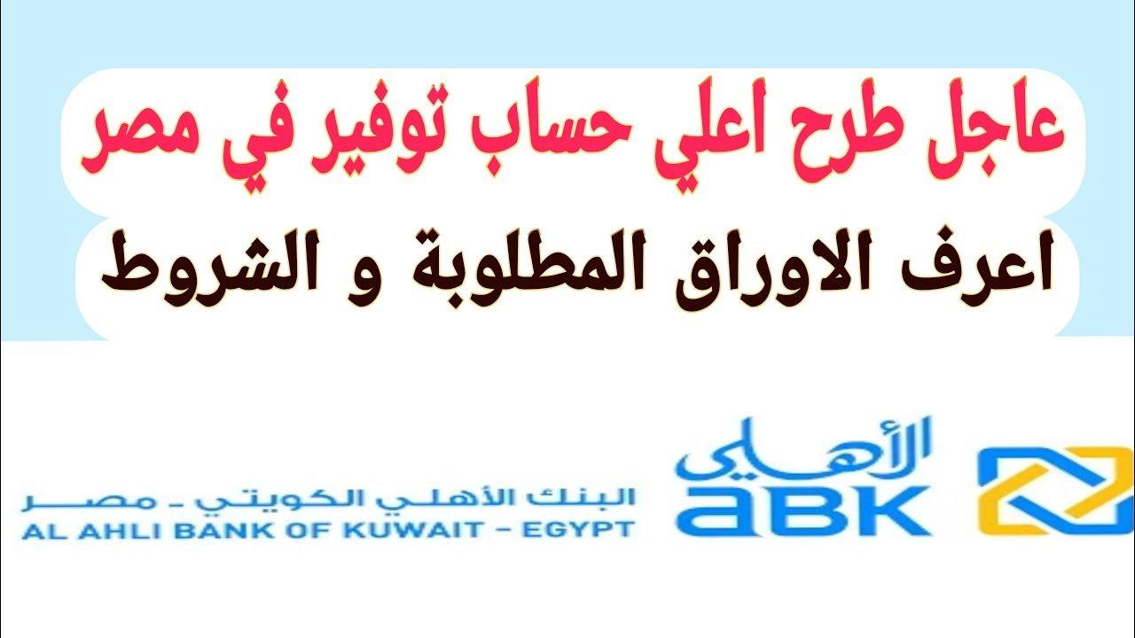 عاجل طرح اعلي حساب توفير في مصر 2019 Youtube