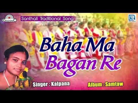 Santhali Folk Song | Baha Ma Bagan Re | Love Song | Kalpana | Samtaw | Gold Disc | Santhali Hits