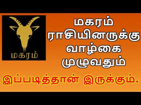 Capricorn Life Secrets and Characters and Personality Traits - Tamil  Astrology Predictions