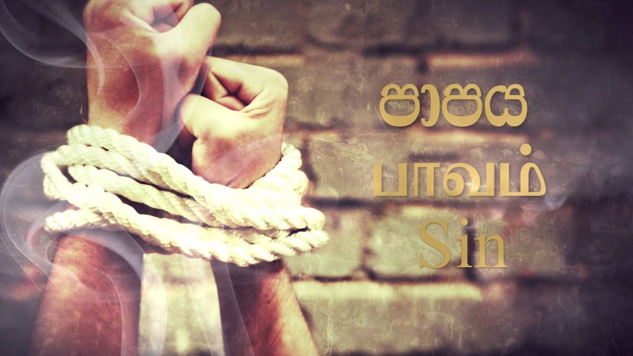 පාපය - பாவம் - Sin - Hope For Today - Dr  Tissa Weerasingha - Calvary  Church Sri Lanka