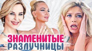 Download 25 САМЫХ ЗНАМЕНИТЫХ РАЗЛУЧНИЦ России Mp3 and Videos