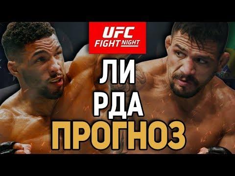 КЕВИН ЗАДОХНЕТСЯ ОТ ТЕМПА? Кевин Ли - Рафаэль Дос Аньос / Прогноз к UFC Fight Night 152