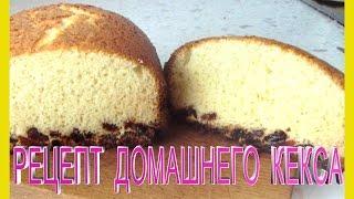 Простой и вкусный домашний кекс.Как приготовить кекс в домашних условиях.Кекс в хлебопечке Панасоник