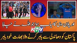 Brilliant Victory of New Zealand Beating India by 18 runs in Semi Final