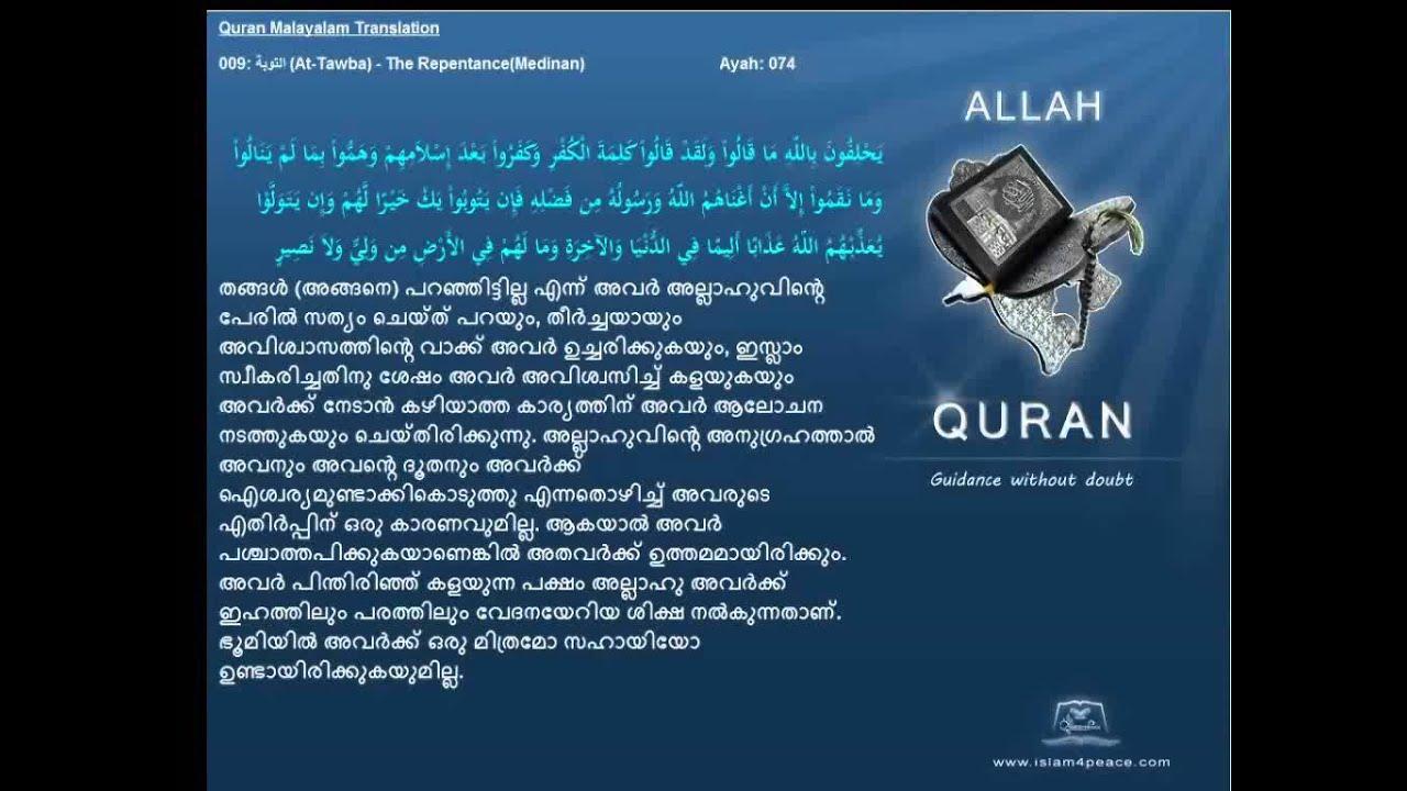 Quran Malayalam Translation 009 التوبة At Tawba The RepentanceMedinan  Islam4peace com