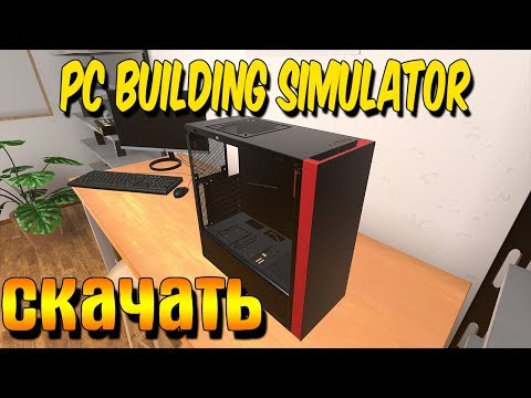Скачать PC Building Simulator На 32 Бит (DOWNLOAD)