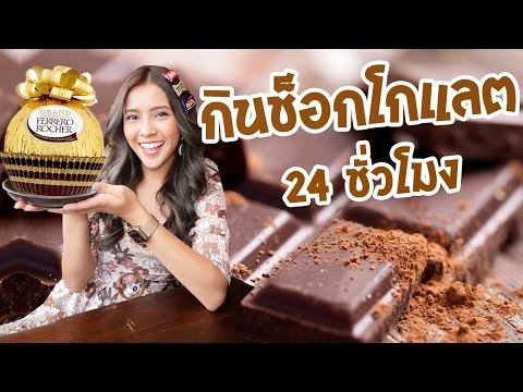กินช็อคโกแลต 24 ชั่วโมง | ระวัง อย่าทำตาม....!!!