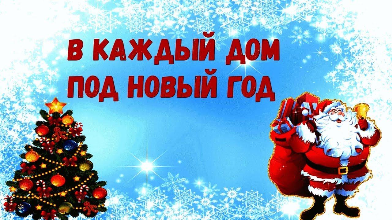 кредиты под новый год